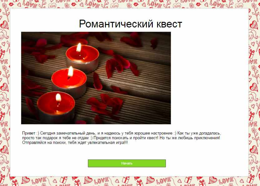 Романтический квест игра