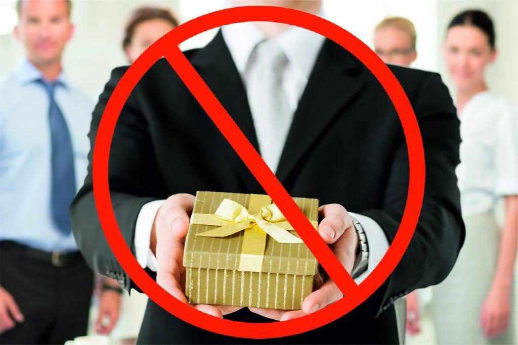 запрет дарить подарки
