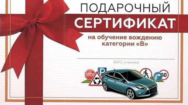 автошкола сертификат