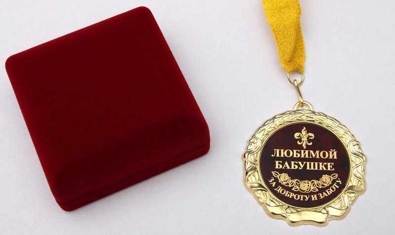Медаль для бабушки