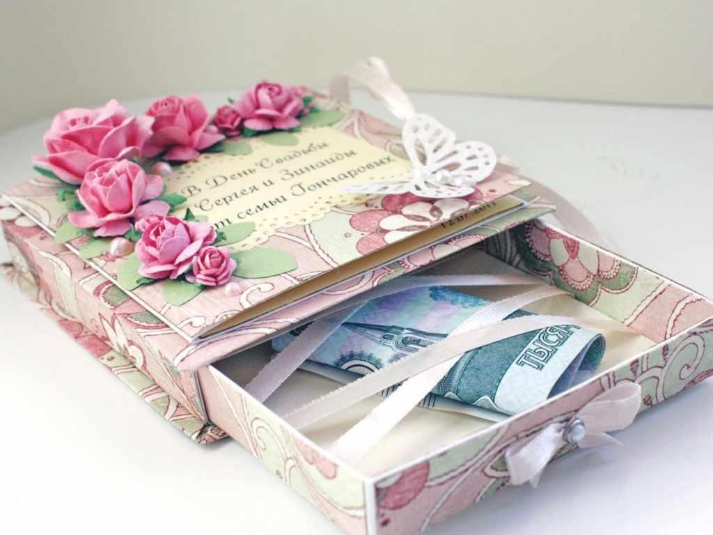 деньги подарок