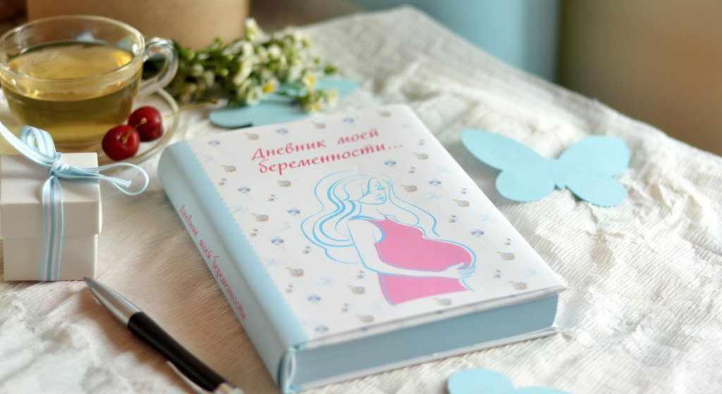 Что подарить беременной подруге на день рождения и чего же ей хочется больше всего