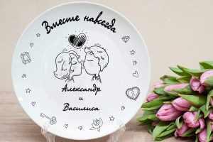 Прекрасный подарок декоративная тарелка с именной надписью