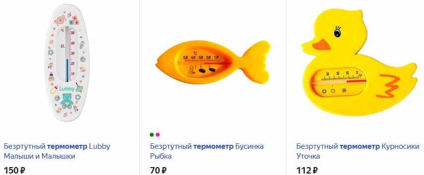 Термометр для купания