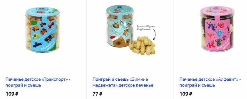 Печенье «Поиграй и съешь»