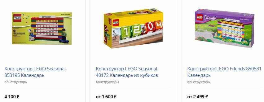 Календарь-конструктор «Lego»