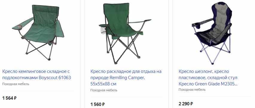 Раскладное кресло для природы