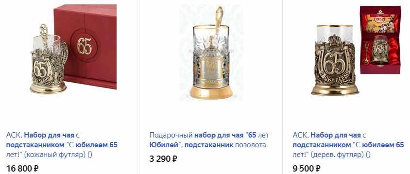 Юбилейный набор для чая с подстаканником