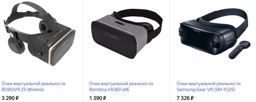 Очки «Виртуальная реальность»