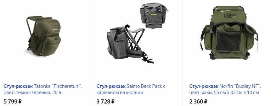 Стул-рюкзак