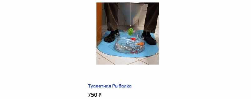 Рыбалка для туалета