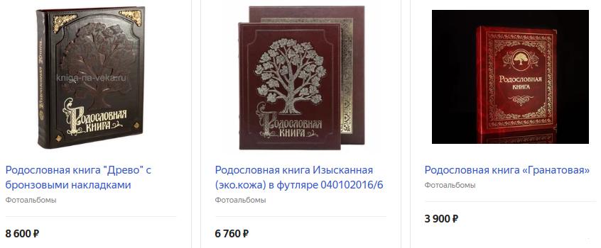 Родословная книга