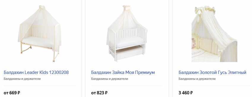 Балдахин над кроваткой
