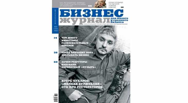 Подписка на бизнес журнал