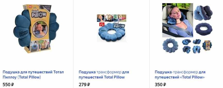 Необычная подушка для путешествий
