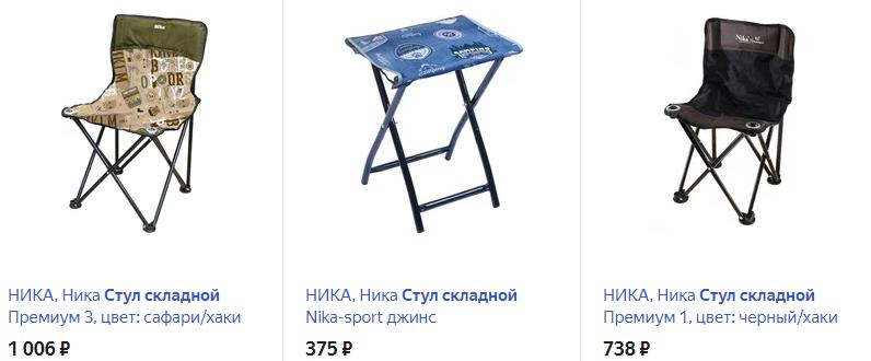 Раскладной стул