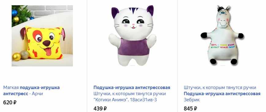 Подушка-игрушка антистресс