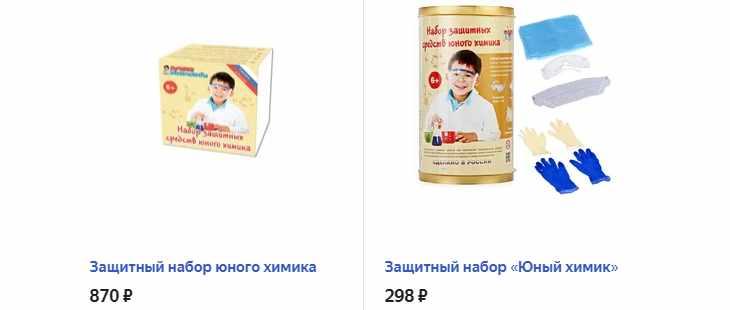 Защитный набор юного химика