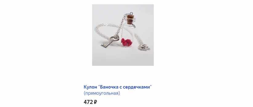 Кулон «Баночка с сердечками»