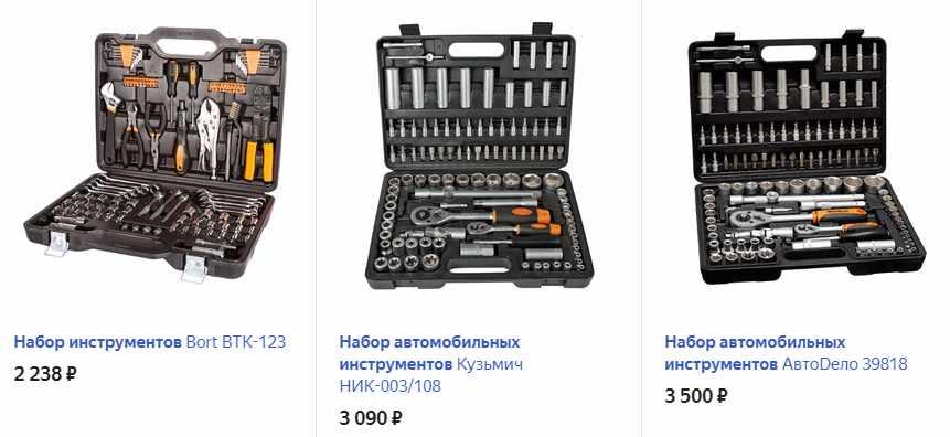 Набор инструментов для авто
