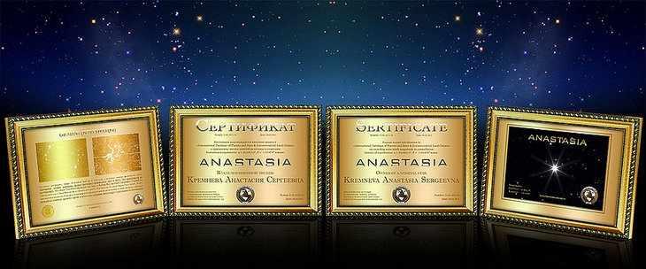Сертификат на звезду с неба