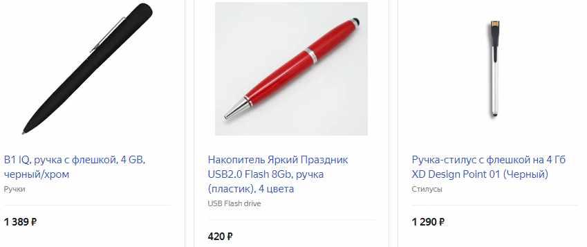 Именная ручка с флешкой