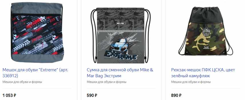 Рюкзак-мешок с сеткой
