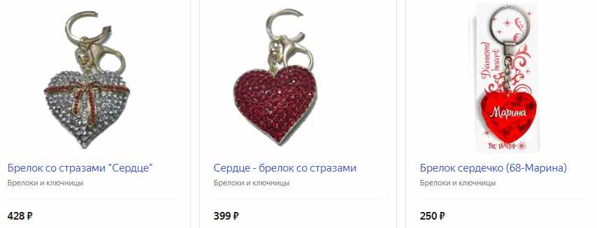 Романтический брелок