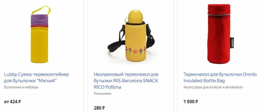 Термочехол для бутылочки