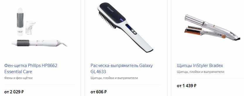 Электроприборы для укладки волос
