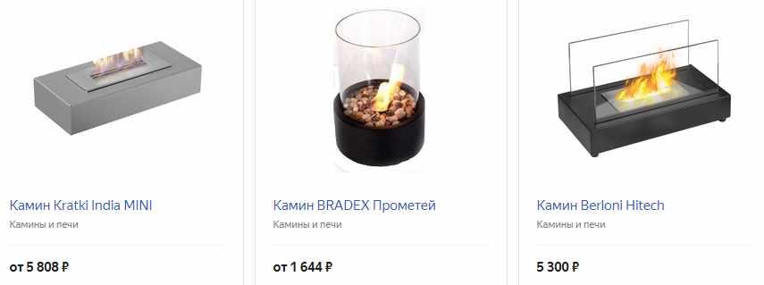 Биокамин