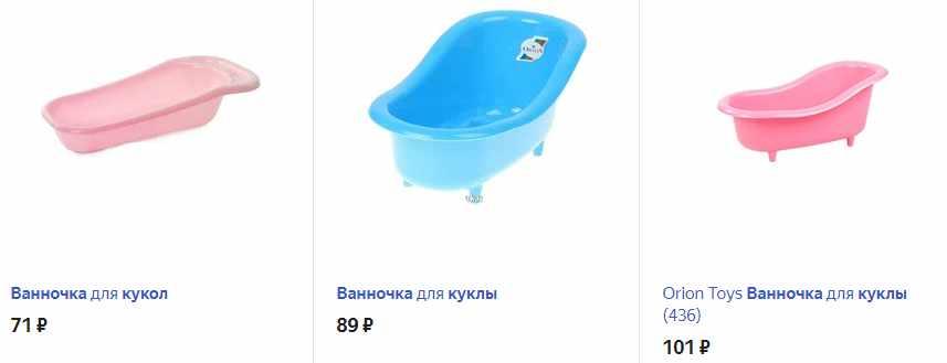Кукольная ванночка