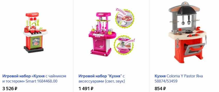 Игровой набор «Кухня»