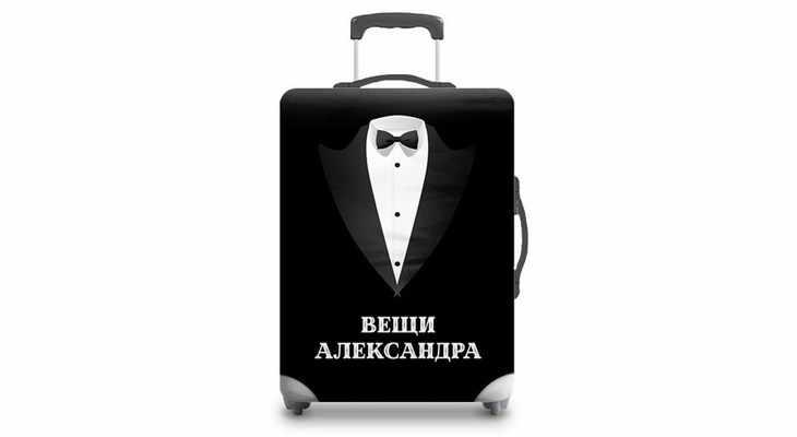Именной чехол для чемодана