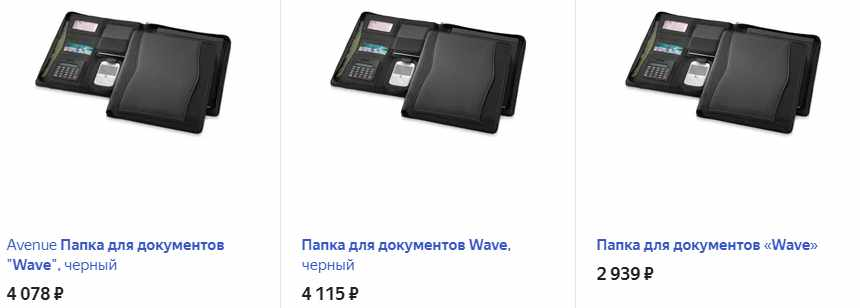Папка для документов Wave