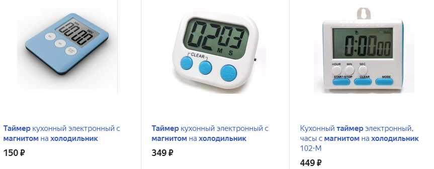 Таймер-магнит на холодильник