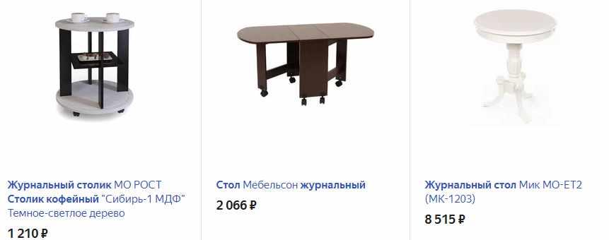 Журнальный (кофейный) столик