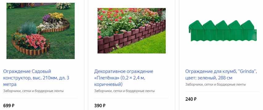 Заборчик для цветов