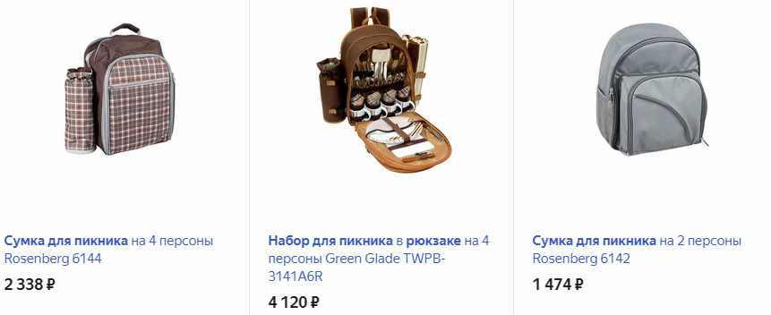 Сумка (или рюкзачок) с набором для пикника