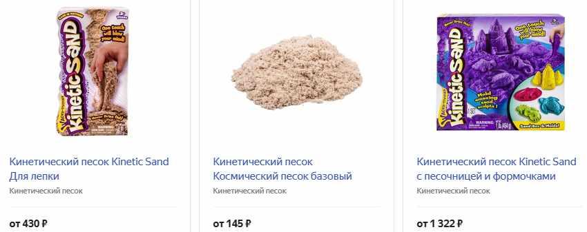 Кинестетический песок