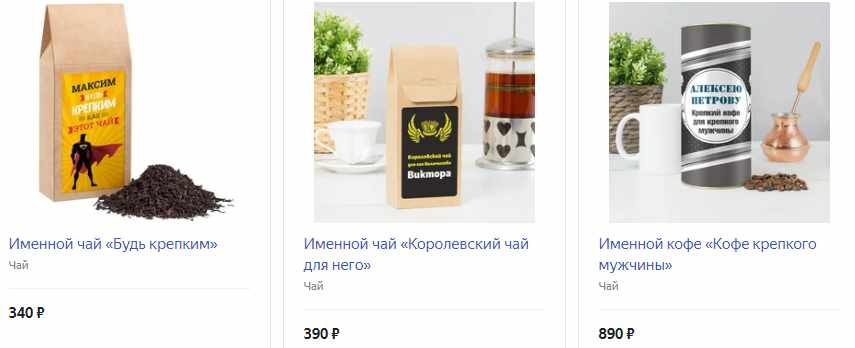 именные чай или кофе