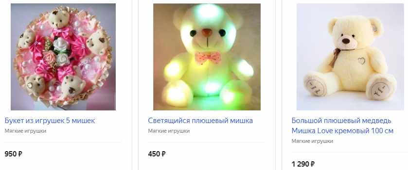 Медведь-игрушка