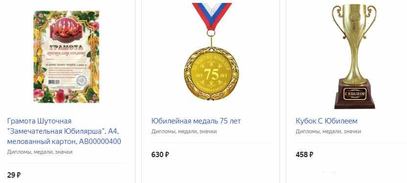 Кубок, медаль, грамота