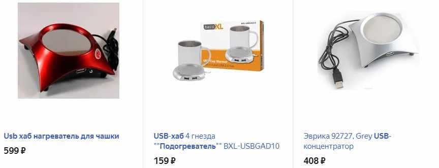 Usb хаб нагреватель для чашки