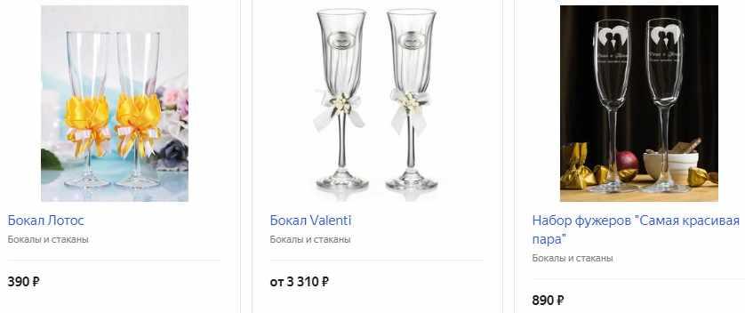 Красивые парные бокалы для свадебного стола