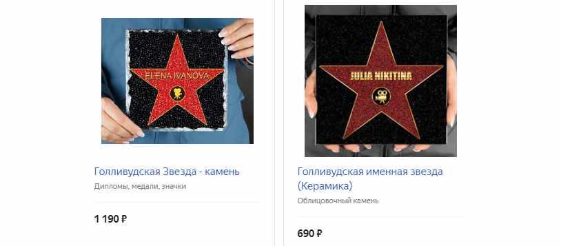 Именной камень «Голливудская звезда»