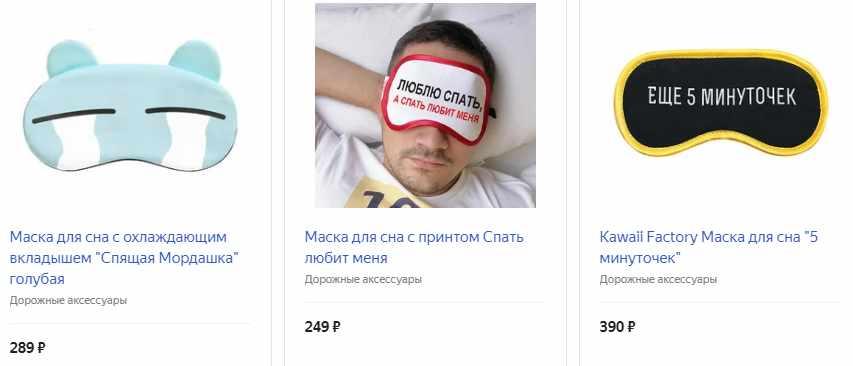Прикольная маска для сна