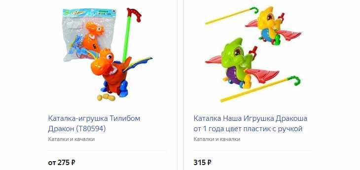 Ручная игрушка-каталка