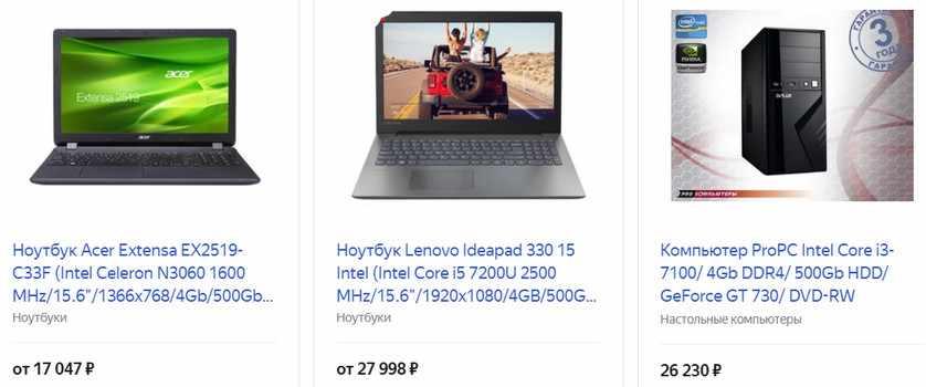 Ноутбук или персональный компьютер