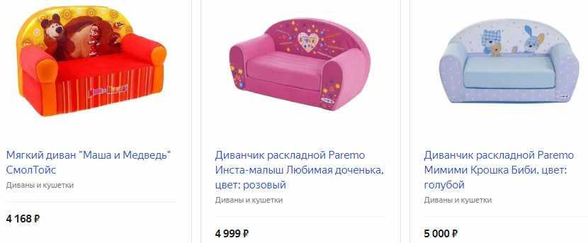 Детский мини-диван